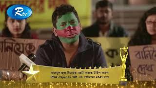 শ্রেষ্ঠ রচয়িতা | ভাষা আন্দোলন ও মুক্তিযুদ্ধ ভিত্তিক নাটক | Sunsilk Rtv Star Award 2017 | Rtv