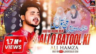 download lagu Qasida - Shadi Hai Madine Mein Ali O Batool gratis