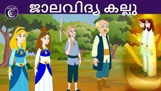 ജാലവിദ്യ കല്ലു | Malayalam Fairy tales | malayalam moral stories for kids