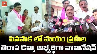 Pinapaka Constituency Payam Pramila TRS Dummy Candidate Speech After Nomination