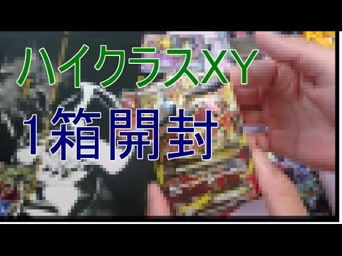 【ポケモンGO攻略動画】ついに発売!ハイクラスXY1箱開封!  – 長さ: 20:51。