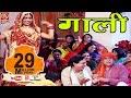 समधन न समध क श द म ग ल स ब ह ल कर द य Shadi Vivah Song Wedding Song 2017 mp3