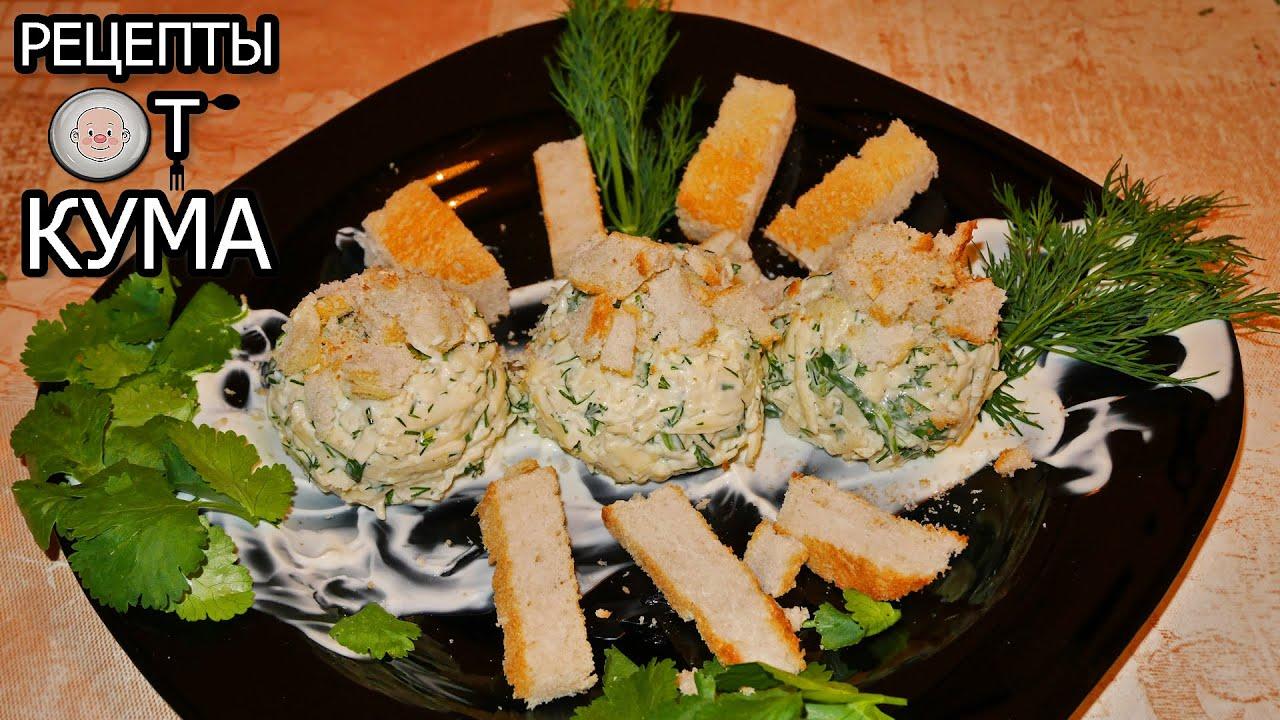 Салат сытый кум рецепт