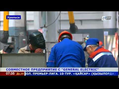 Компания Казахстана откроет совместное предприятие с General Electric