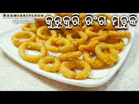 କୁରୁକୁରି ରିଂଗ ମୁଡୁକି ll  crispy rice flour rings ll Andhra Chegodilu ll Ring Muduki