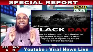 06 Dec, आज 6 दिसम्बर पुरे मुल्क में कौन क्या करेगा देखे ज़रूर : Viral News Live  from Viral News Live
