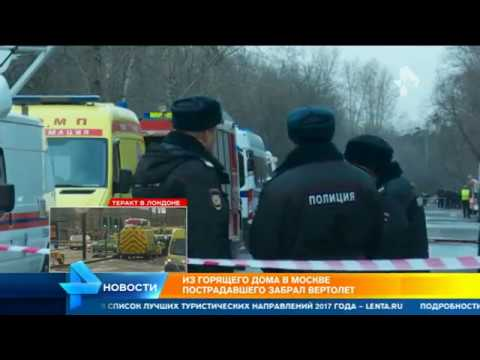 Подробности взрыва в Москве
