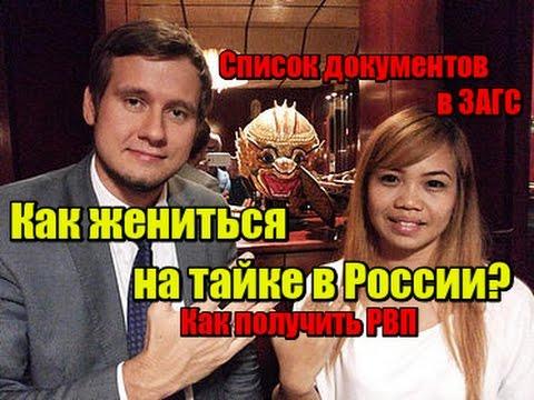 Как жениться на тайке в России и получить РВП? Необходимые документы