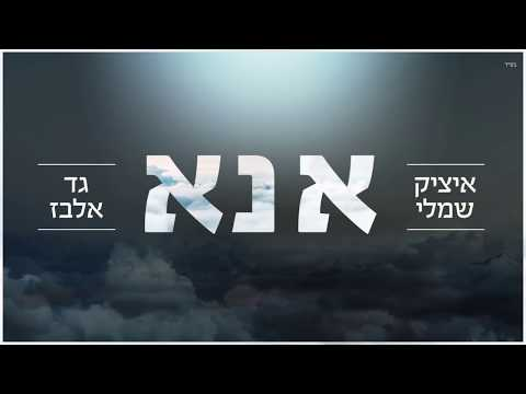 איציק שמלי וגד אלבז - אנא - Gad Elbaz and Itzik Shamli - Ana