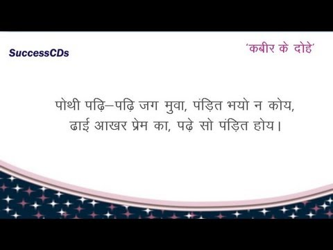 Sant Kabir Hindi Dohe - Pothi Padi Padi Jag Mava video