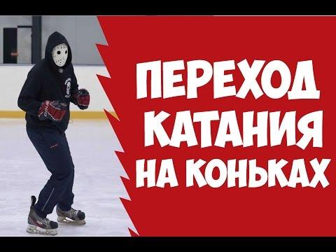 Обучение переходу катания на хоккейных коньках.