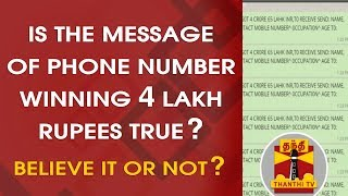 BELIEVE IT or NOT | Is the Message of Phone Number winning 4 Lakh Rs True...? | INAIYA THALAIMURAI