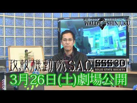 試写会無料ご招待!『攻殻機動隊 S.A.C. SSS 3D』 神山健治監督コメント