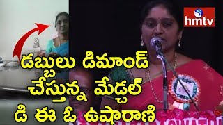 Medchal DEO Usharani Demands Bribe From Contractor  | hmtv News