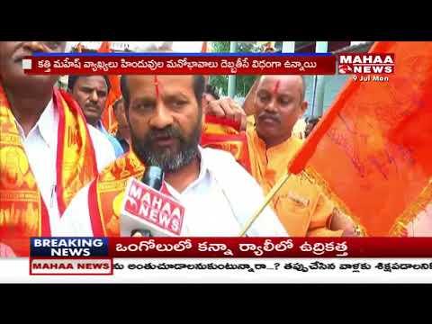 Public Rally Against Kathi Mahesh At Tirupati | Mahaa news