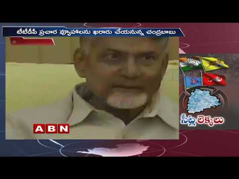 CM Chandrababu Naidu to hold Meeting with TTDP Leaders Today | ABN Telugu
