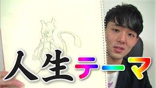 本田の人生のテーマ。絶対的に独創的。【塗りつぶせ】