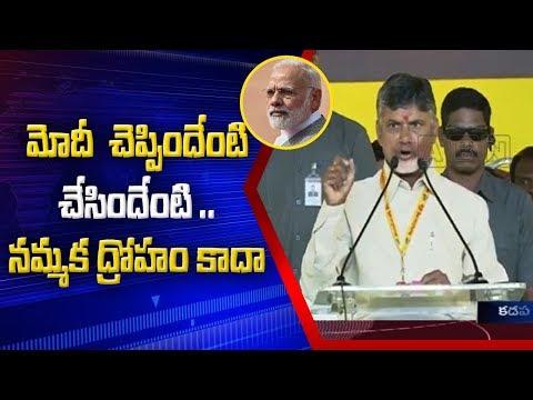 CM Chandrababu Naidu Powerful Speech At TDP Dharma Porata Deeksha in Proddatur | Part 1 | ABN Telugu