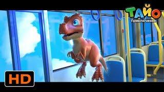 Тайо Новый Эпизод l Наш друг-динозаврик #2 l мультфильм для детей l Приключения Тайо