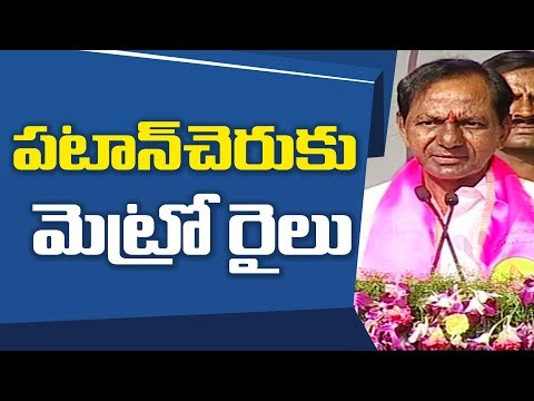 CM KCR Speech At Patancheru Praja Ashirvada Sabha | Telangana Elections || Great Telangana TV