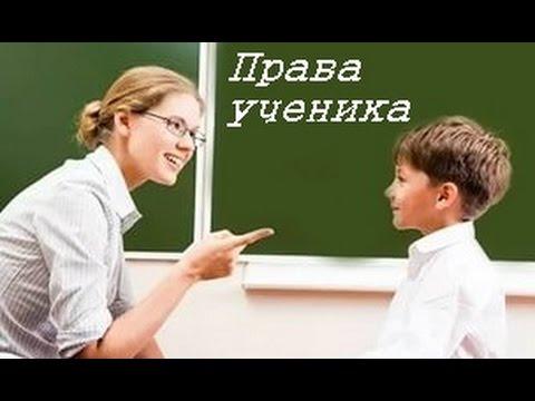 Права учеников