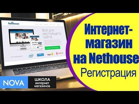 ☛ Создание с нуля интернет-магазина на Nethouse. Ч.1. Регистрация на Nethouse.