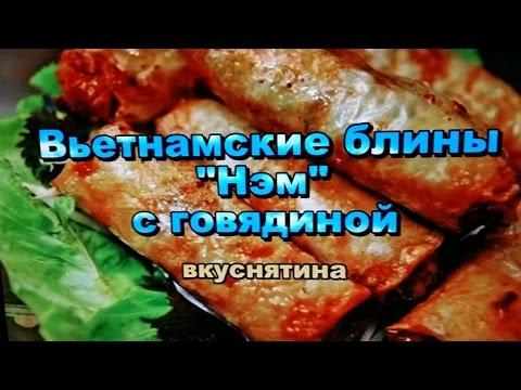 """Вьетнамские Блины """"Нэм"""" с говядиной! Видео рецепт! / Vietnamese Pancakes """"Nam"""" with beef!"""