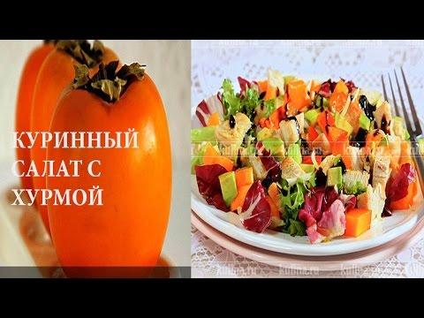 Лёгкий салат с хурмой