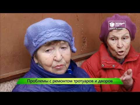 ИКГ Проблемы с ремонтом дворов  и тротуаров #2