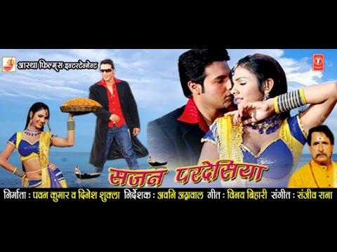 SAJAN PARDESIYA - Full Bhojpuri Movie