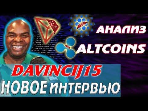 """Davincij15 - """"АНАЛИЗ TRON & CARDANO, XRP""""   ЭТОТ АЛЬТКОИН - БОЛЬШОЙ ПРОЕКТ  НОВОЕ БОЛЬШОЕ ИНТЕРВЬЮ!"""