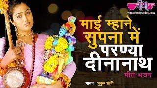 New Rajasthani Song 2017 | Supna Me Parnya Deenanath HD | Best Meera Devotional Song | Mukul Soni