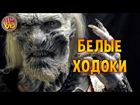 Все о Белых Ходоках [Игра Престолов / Game of Thrones]
