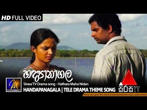 Handapanagala | Tele Drama Theme Song | Official Music Video | MEntertainments