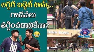 Bigg Boss 2 Luxury Budget Task 😊😊 గొడవలు తగ్గించడానికేనా ..? | Telugu Bigg Boss Episode 104 | Myra