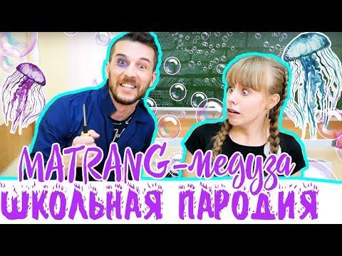 MATRANG - Медуза (школьная пародия) Матранг