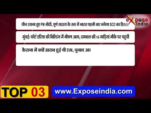 Today top5 on Expose India #Breaking News