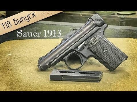 Sauer & Sohn M 1913. Обзор, история, разборка-сборка пистолета