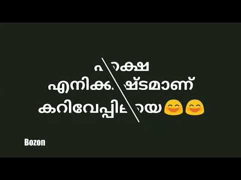 Malayalam whatsapp status | Malayalam Sad Status |Malayalam Status
