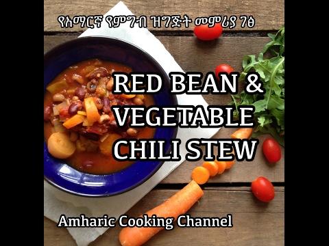 Red Bean Vegetable Chili Recipe Amharic የአማርኛ የምግብ ዝግጅት መምሪያ ገፅ