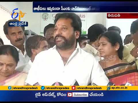 If Chandrababu is Arrested The Results are Very Serious | Minister Amarnadh Reddy