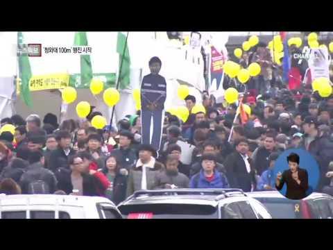 6차 촛불집회…청와대 100m 앞 행진 시작