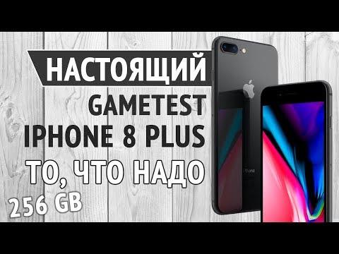 Настоящий Gametest iPhone 8 Plus. То, что надо!