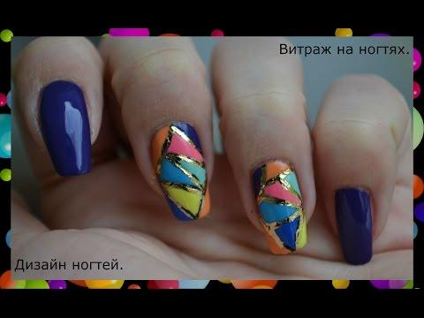 Фото витраж на ногтях