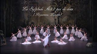 La Sylphide Act II pas de deux (Krysanova, Lopatin)