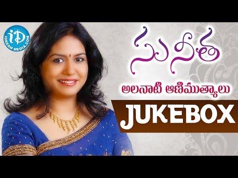 Singer Sunitha Hit Songs || Telugu Songs || Melody Songs || JukeBox