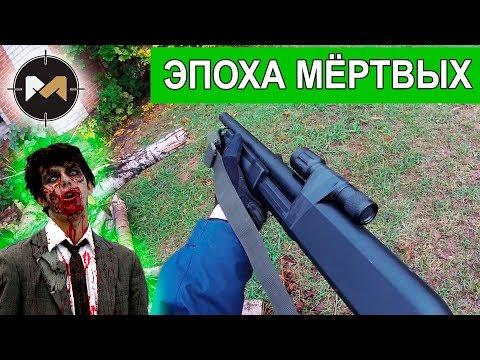 Мертвые игры 5 - Мертвые игры 5