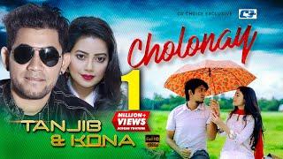 Cholonay | Tanjib Sarowar | Kona | Mehjabin | Tousif Mahbub | Epitaph |Bangla New Music Video 2017