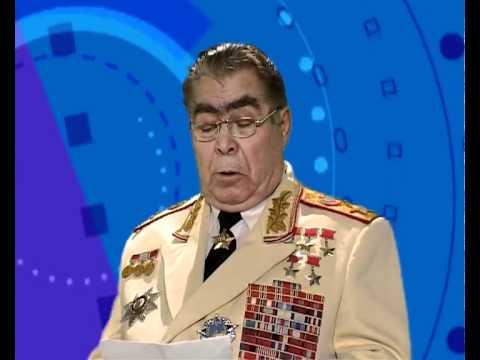 Леонид Ильич Брежнев все видео: http://www.people.su/youtube_video_list/17272