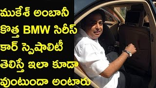 Reliance tycoon Mukesh ambani New BMW series Car speciality and its special features